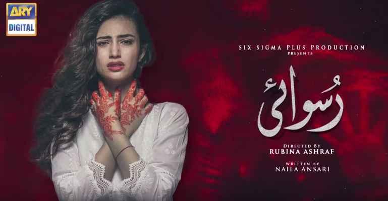 ruswai compressed - Top Trending Pakistani Dramas of 2020