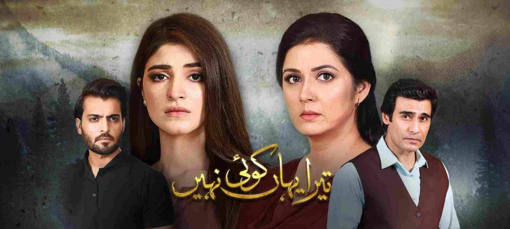 tera yahan koi nahin compressed 1024x461 - Top Trending Pakistani Dramas of 2020