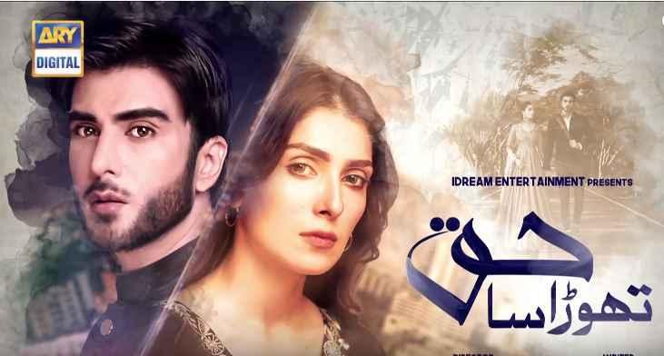 thora sa haq compressed - Top Trending Pakistani Dramas of 2020