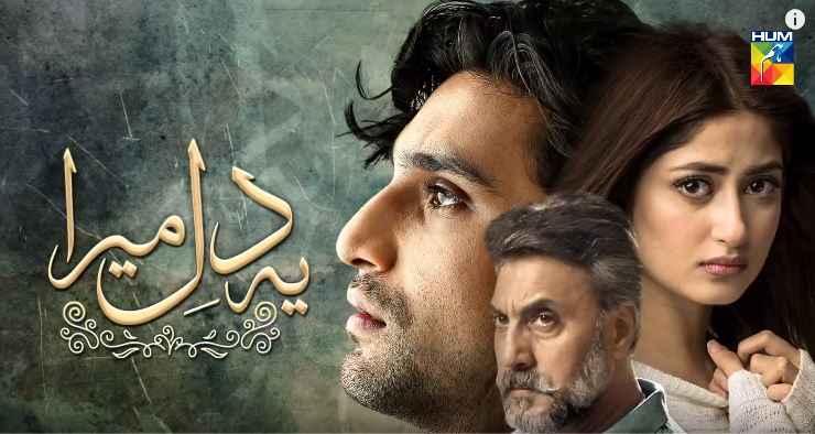 yeh dil mera compressed - Top Trending Pakistani Dramas of 2020