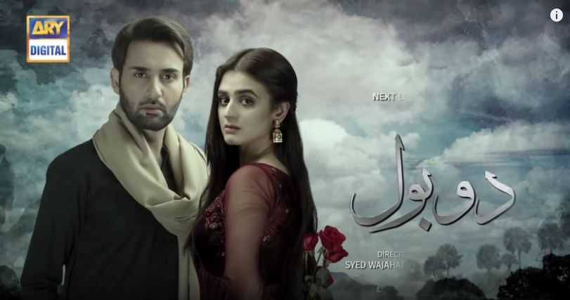 do bol compressed - Best Pakistani dramas 2019 Top 10 list