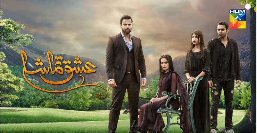 image 2 compressed 1 - Top 10 Best hum tv dramas 2018 Must watch