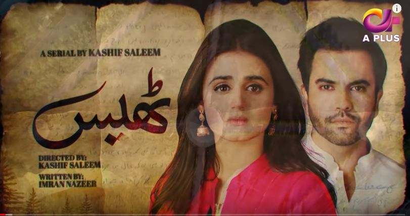 image 9 compressed - Top 10 Best hum tv dramas 2018 Must watch