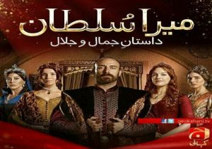 mera sultan 300x210 - best Turkish dramas in Urdu dubbed