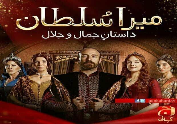 mera sultan 300x210 - best Turkish dramas in Urdu dubbed