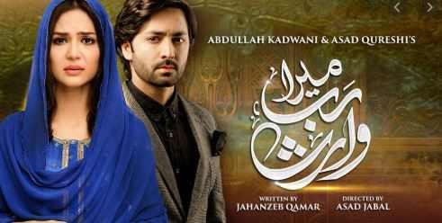 mera rab warsi compressed - Best Geo tv dramas 2019 list