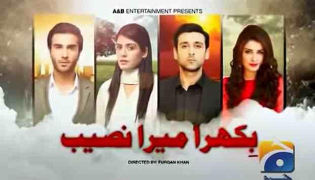 bikhra mera naseeb Copy compressed - Feroze Khan Dramas list - Top Ten dramas of Feroze khan