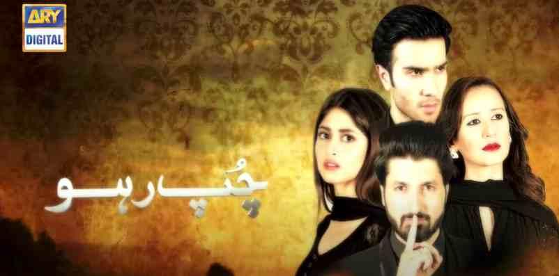 chup raho compressed - Feroze Khan Dramas list - Top Ten dramas of Feroze khan