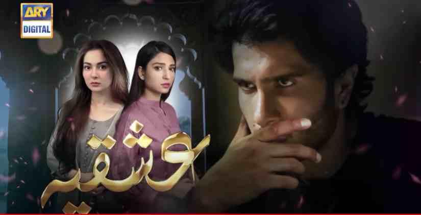 ishqiya Copy compressed - Feroze Khan Dramas list - Top Ten dramas of Feroze khan